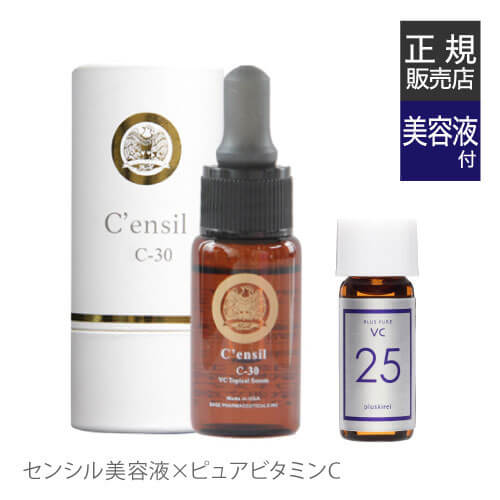 センシル美容液 C30 C'ensil C30 リードC30[ センシル美容液 ]【大好評】