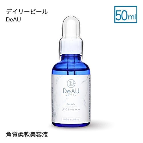 【送料無料】DeAU デアウ デイリーピール 50mL(角質柔軟美容液)【大好評】