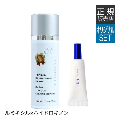 ルミキシル 30mL [正規品] +プラスナノHQ 5g【大好評】