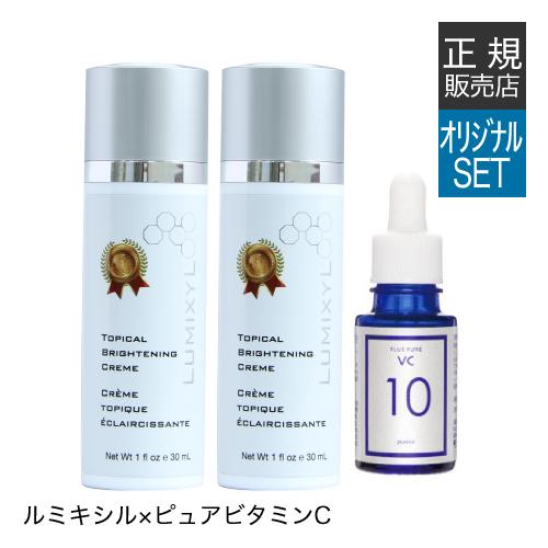 ルミキシルクリーム 30ml 2本&VC美容液[ 正規品 / クリーム / 美容液 / 送料無料 ]【大好評】