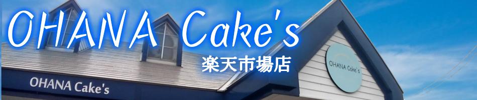 OHANA Cakes 楽天市場店:群馬の名産を使った洋菓子を作っているお店です。