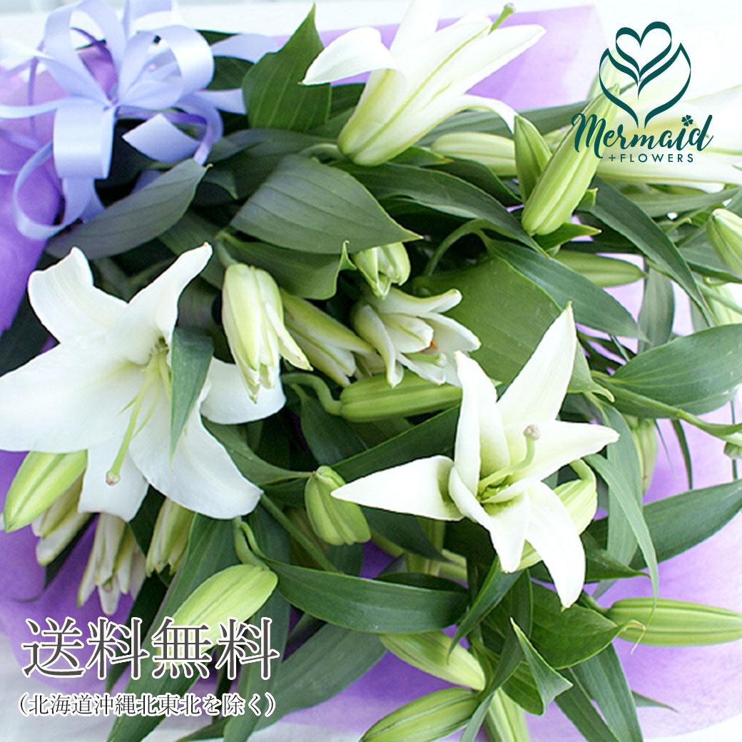 豪華 送料込 白い百合の花束 とっても長持ち ゆりの花束 お供え 花 白いユリとグリーンの花束15輪 お盆 盆花 初盆 大好評です 退職 お彼岸送料無料 お悔み 送別