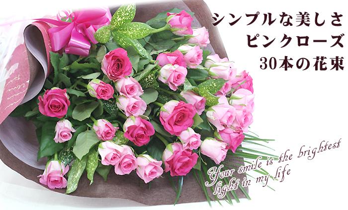 ピンクバラ30本 花束 送料無料 フラワー 退職 祝い 母の日 お母さんへのプレゼント Mothersday 2019 祝い