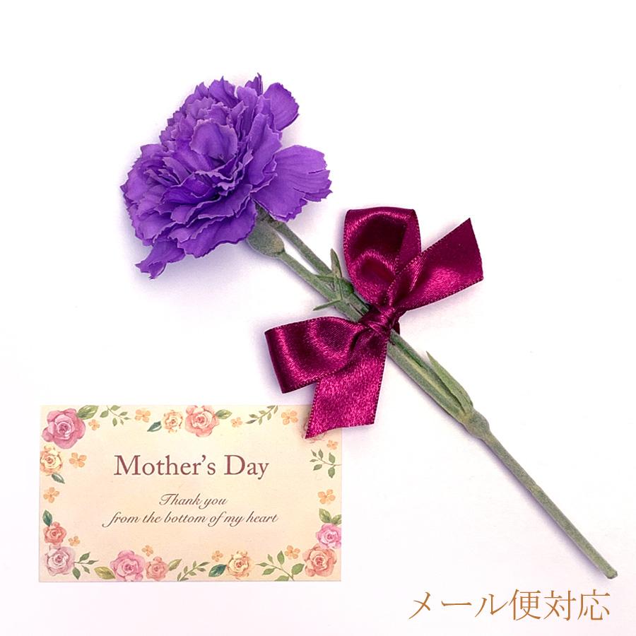 カーネーション バイオレット アートフラワー 5☆好評 新色追加して再販 ネコポス Day 帰省のかわりに Mother's