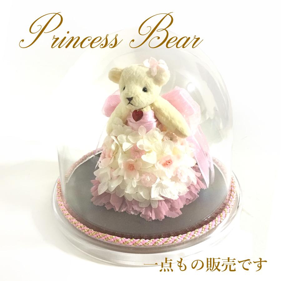 1点もののオリジナル プリンセスベア Princess Bear あす楽対応 プリザーブドフラワー 特別なプレゼントに