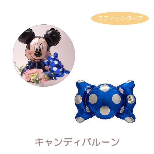 スティックバルーン リボン ブルー ショップ 激安通販専門店 ブルーお花と一緒にご注文下さい