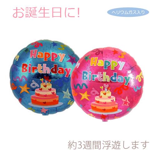 バルーン 電報 即日発送 サプライズギフトに浮遊3日~4週間のヘリウム風船誕生日祝い お祝い 低価格 祝電 風船 バースデープレゼント 誕生日祝い Birthday HLS_DU サプライズギフト 定価