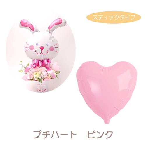 2020A W新作送料無料 スティックバルーン 買収 ミニハート ピンクお花と一緒にご注文下さい ピンク