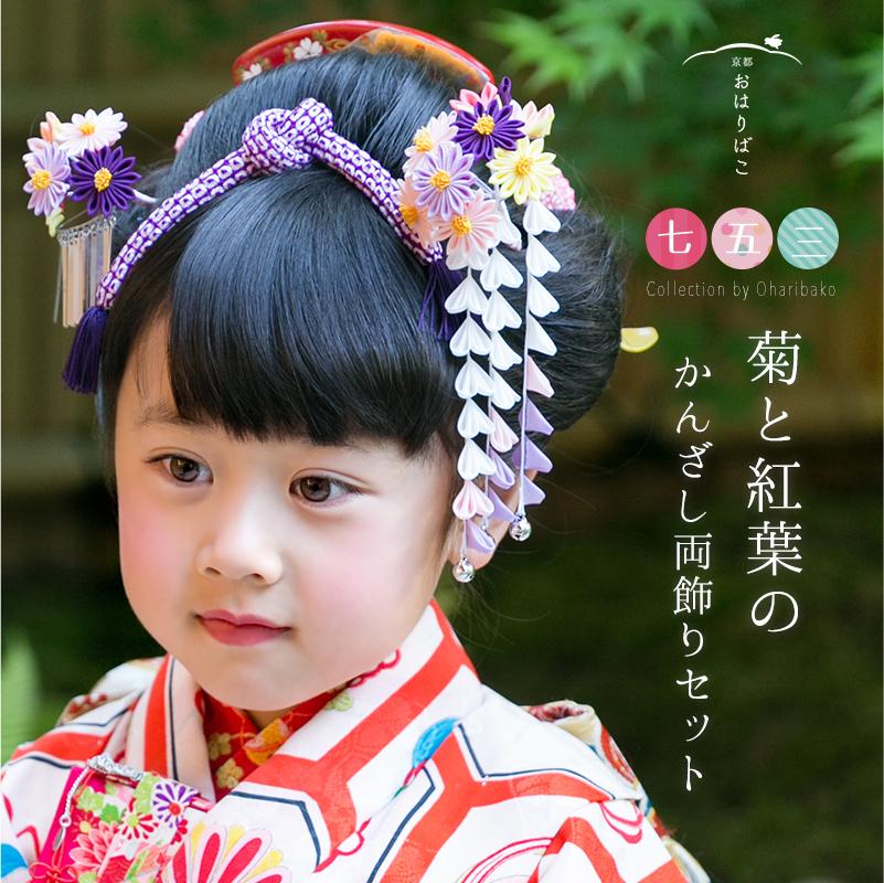 【七歳用】七五三 髪飾り 菊と紅葉の簪(かんざし)セット【七五三髪飾り】七歳 日本髪 かわいい 7才 十三参り 日本製 正絹 着物 【送料無料】