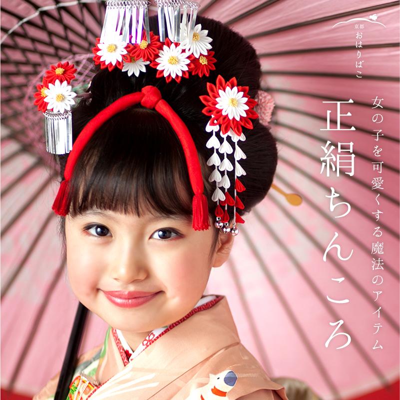 七五三の髪飾りに 女の子を可愛くする 真っ赤なちんころ 日本髪大好きなおはりばこが真剣につくりました 20%OFFセール 9 11 土 1:59まで 髪飾り 七五三 正絹ちんころ房付き 日本髪 ランキング総合1位 三歳 国産 京都 赤 日本製 かんざし 7才 メーカー公式ショップ レッド かわいい りぼん 紅 七歳 リボン 3才