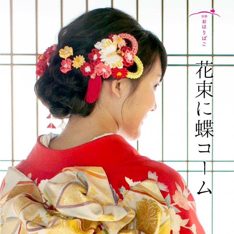 【花束に蝶コーム】成人式 袴 髪飾り 振り袖 卒業式 かんざし つまみ細工 正絹 ブライダル 結婚式 花かんざし 送料無料