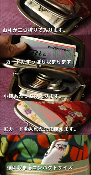 Parent-child of the old cloth coin purse Japanese pattern silk antique kimono semi order
