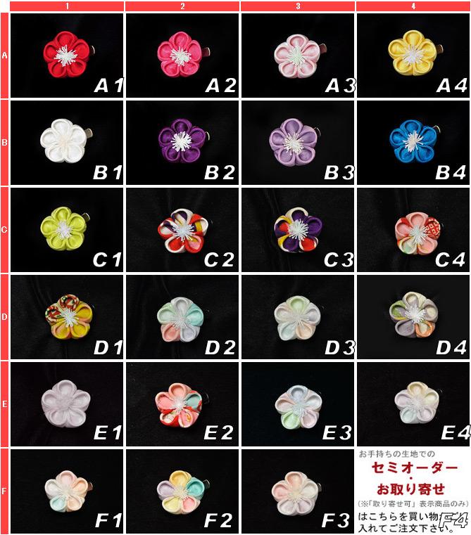 Cloth flower plum mini here clip