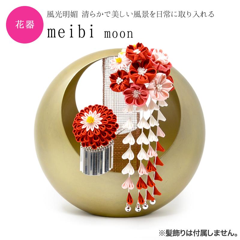 【飾るつまみ簪】meibi moon【花器】インテリア