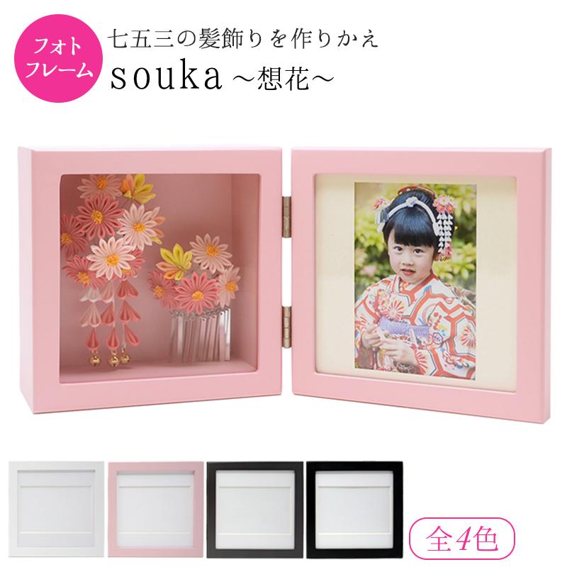 souka 想花【フォトフレーム】インテリア