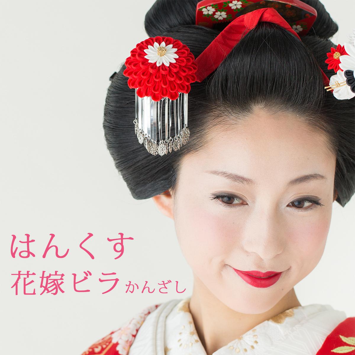 はんくす花嫁ビラかんざし【ブライダル】髪飾り 花嫁 つまみ細工 結婚式