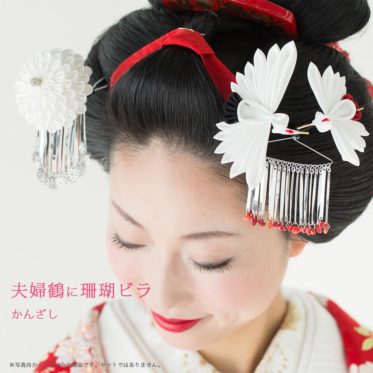 夫婦鶴 実物 珊瑚ビラかんざし ブライダル 花嫁 和婚 かんざし つまみ細工 髪飾り セール特価品 白無垢 打掛 桐箱付き 京都