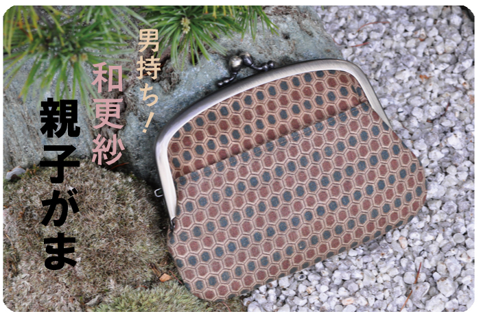 Gentlemen family purse