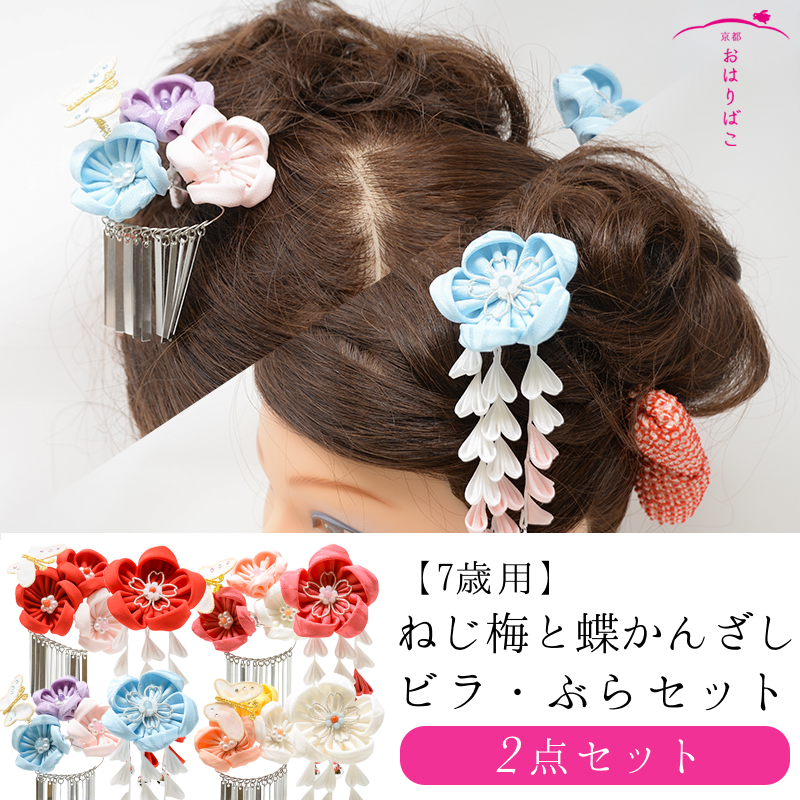 【kobako】【7歳用】ねじ梅と蝶かんざし ビラ・ぶらセット【七五三】髪飾り