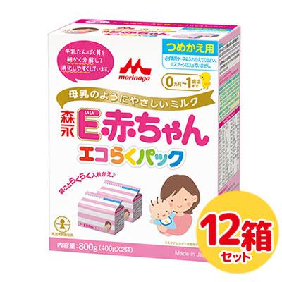 【送料無料】森永 粉ミルクペプチドミルク E赤ちゃんエコらくパックつめかえ用800g(400g×2袋)×12箱(北海道・沖縄・離島は追加送料540円が必要)