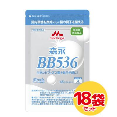 【送料無料】森永乳業 ビヒダスBB53645カプセル×18袋セット(北海道・沖縄・離島は追加送料540円が必要)