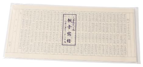 お経 代引き不可 モデル着用 注目アイテム 写経 写経用紙 20枚 なぞり用 観音経