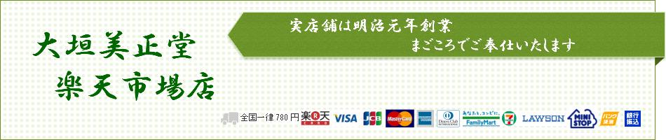 大垣美正堂 楽天市場店:仏具、神具、寺院用品、巡拝用品を扱うお店です!