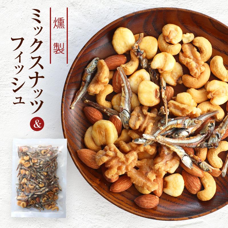 燻製したナッツと小魚を混ぜました 珍味 燻製ミックスナッツ 人気ブランド多数対象 フィッシュ 200g セール 送料無料 くるみ メール便 お菓子 ナッツ おやつ
