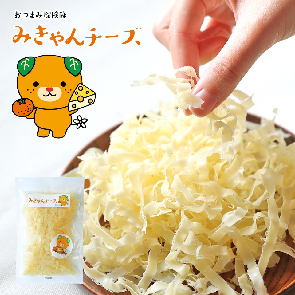 セール 愛媛県の特産品である伊予柑と花チーズのコラボレーション 人気海外一番 珍味 みきゃん花チーズ 180g メール便 送料無料