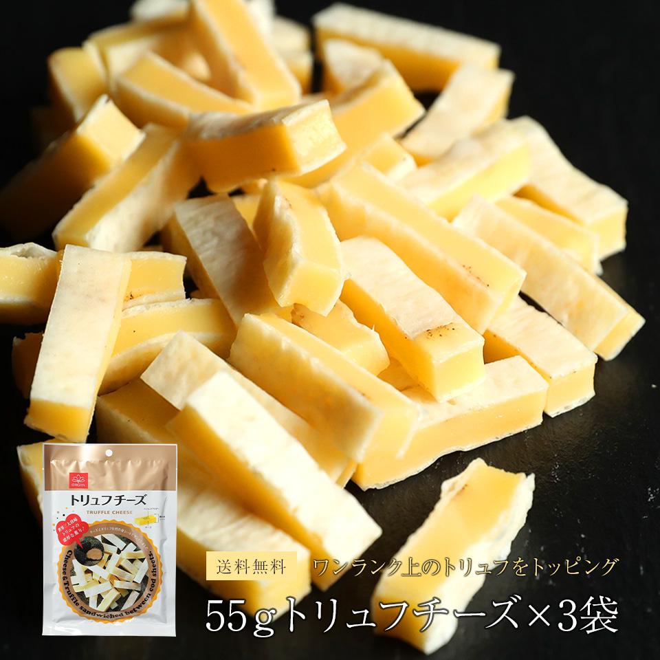 おつまみを少しリッチに!トリュフ独特の香りにクセのある味 珍味 トリュフチーズ 55g×3袋 送料無料 おつまみ メール便
