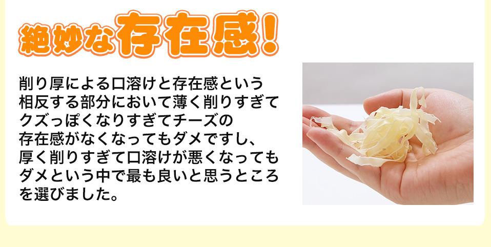 珍味 ふんわり削りチーズ 25g×5袋  おやつ お菓子 酒のつまみ おつまみ チーズ 小分け メール便 令和記念セール
