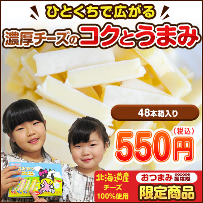 """Cheese snacks Hokkaido with 48"""