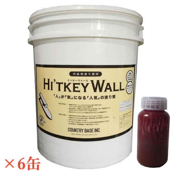 ヒッキーウォール フレンチクラシックカラー(カラーボトル付き) 20kg×6缶セット(約102平米) 内装塗り壁材/漆喰/珪藻土/塗り壁/DIY/簡単/カントリーベース