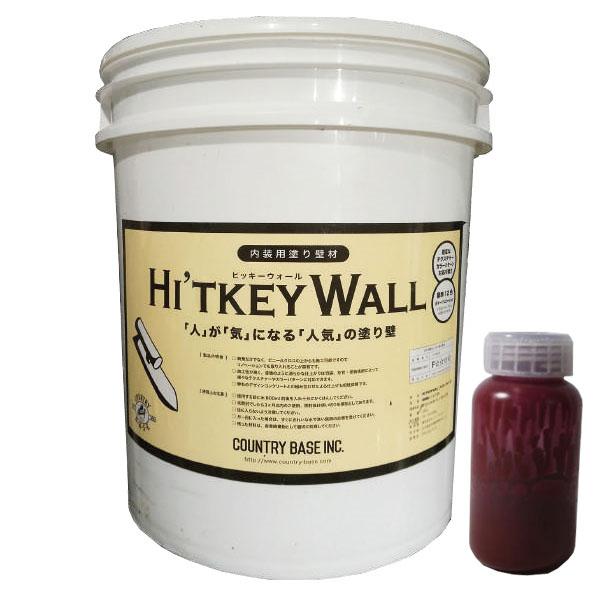 ヒッキーウォール フレンチクラシックカラー(カラーボトル付き) 20kg(約15~20平米) 内装塗り壁材/漆喰/珪藻土/塗り壁/DIY/簡単/カントリーベース