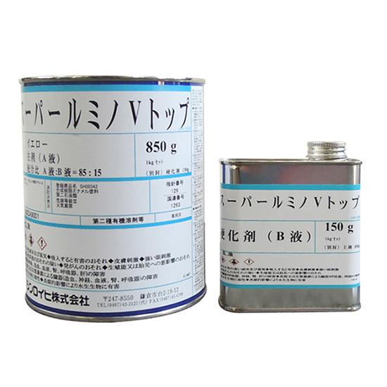 スーパールミノVトップ 1kgセット【送料無料】 受注生産品 蛍光塗料/油性/二液型/シンロイヒ