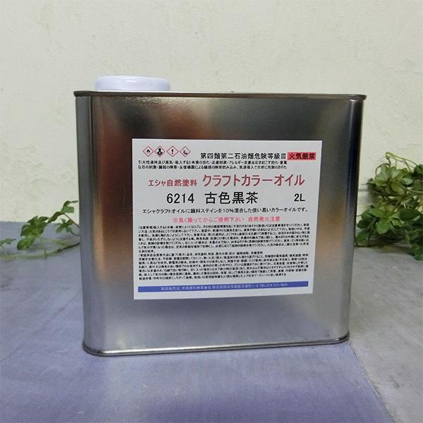 ESHA エシャ クラフトカラーオイル 2L 【送料無料】 植物性オイル/自然塗料/屋内用/カラーオイル/艶消し