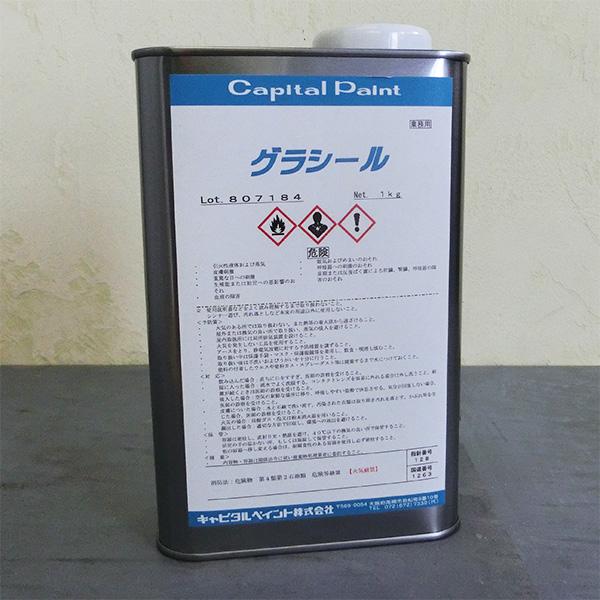 グラシール 1kg 【送料無料】(15~25平米/2回塗り)