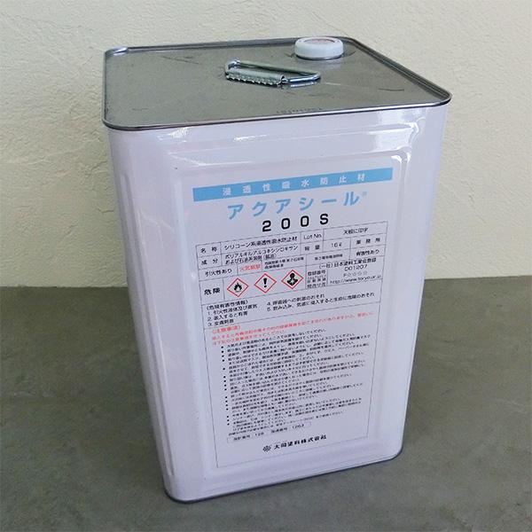 アクアシール200S 16L 浸透性コンクリート吸水・汚れ防止剤 【送料無料】