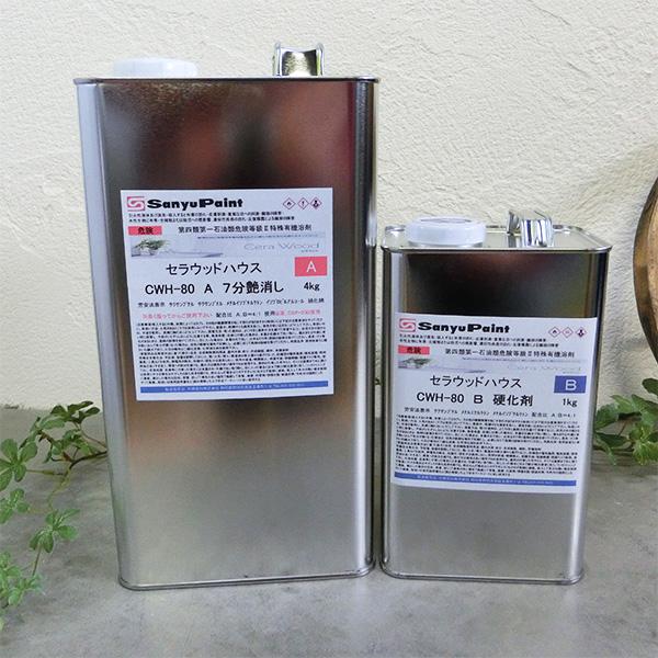 CWH-80 セラウッドハウス(上塗り) 5kgセット(A液4kg・B液1kg) 【送料無料】