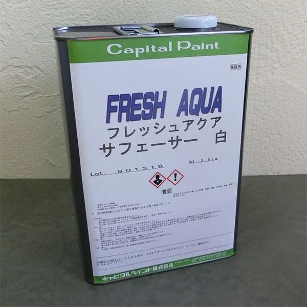 フレッシュアクア サフェーサー白 15kg【送料無料】(塗りつぶし用下塗り) 50平米(1回スプレー塗り)