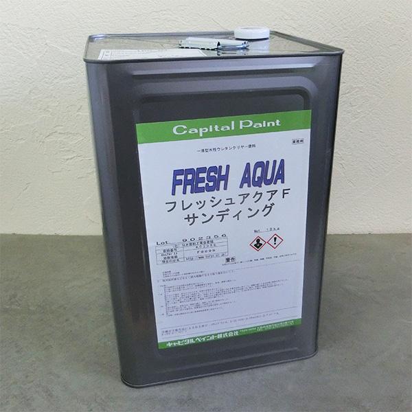 フレッシュアクアF サンジング(中塗り) 15kg(187平米/1回塗り)【送料無料】