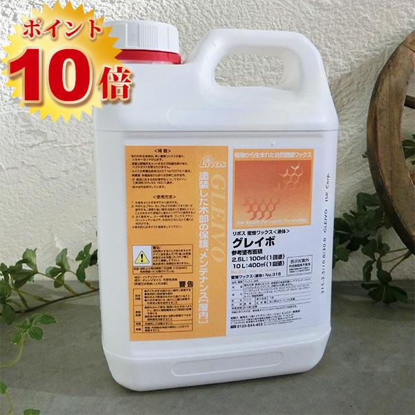 リボス自然塗料 グレイボ(蜂蜜ワックス) 2.5L(約63平米/1回塗り)【送料無料】 ポイント10倍 植物性オイル/蜜蝋ワックス/屋内用/メンテナンス