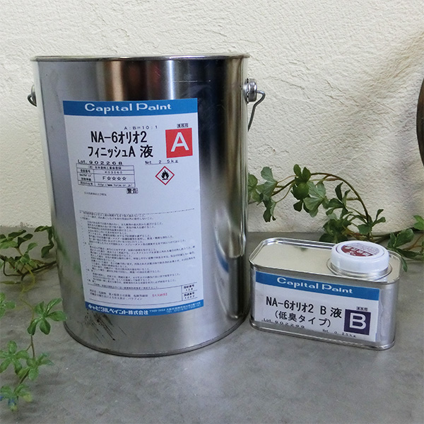 NA-6 オリオ2 フィニッシュ 2.75kgセット(A液2.5kg・B液0.25kg)130~140平米/1回塗り【送料無料】