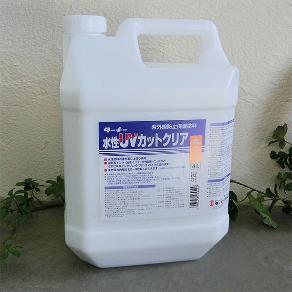 水性UVカットクリア 4L 紫外線防止保護塗料(36~52平米/1回塗り)