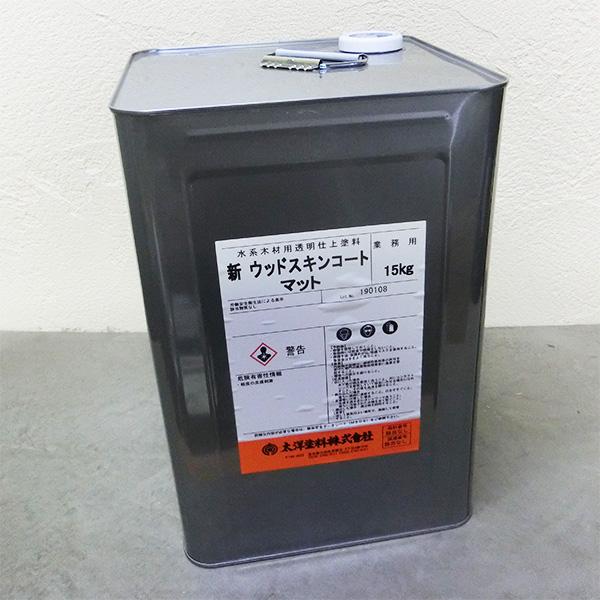 ウッドスキンコート マット(艶消し上塗り) 15kg (約240平米/1回塗り)【送料無料】