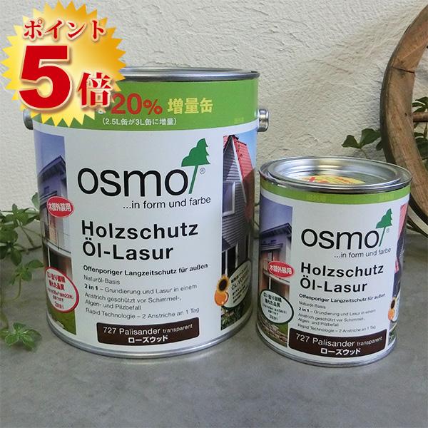 オスモカラー オスモ ウッドステインプロテクター 0.75L×1缶・3L×1缶セット(45平米/2回塗り) ポイント5倍