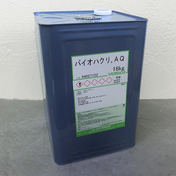 バイオハクリAQ 16kg【送料無料】 アスベスト含有塗膜除去対応/はく離剤/建築用/山一化学工業