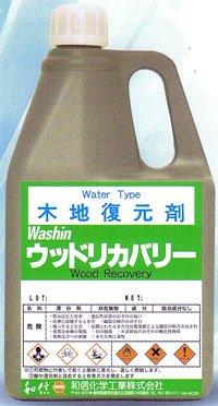 ウッドリカバリー 生地復元剤 20L 【送料無料】