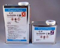 CPフレックス クリアー(上塗り塗料) 5.63kgセット(A液3.75kg・B液1.88kg)