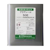 アクアシール50E 10kg(約35~50平米/2回塗り) 【送料無料】